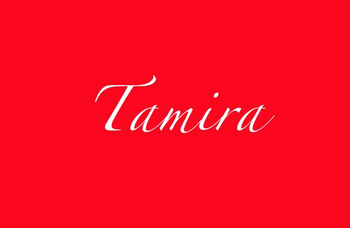 Der Name Tamira, fremd, aber dennoch beliebt